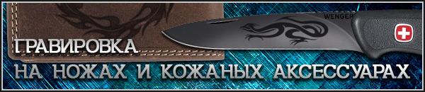 Гравировка на ножах и аксессуарах из кожи